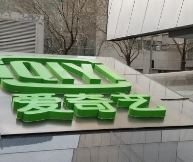 China Streaming Platform iQIYI Accused of Fraud by Activist Investor Wolfpack