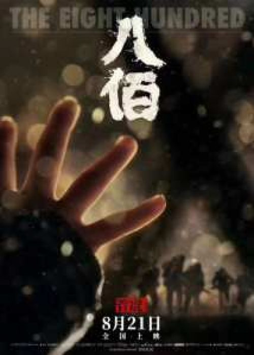 'The Eight Hundred' Controversial War Film Finally Given China Release Date