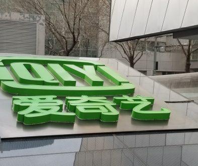 Chinese Streamer iQIYI Eyes Australia, New Zealand Moves