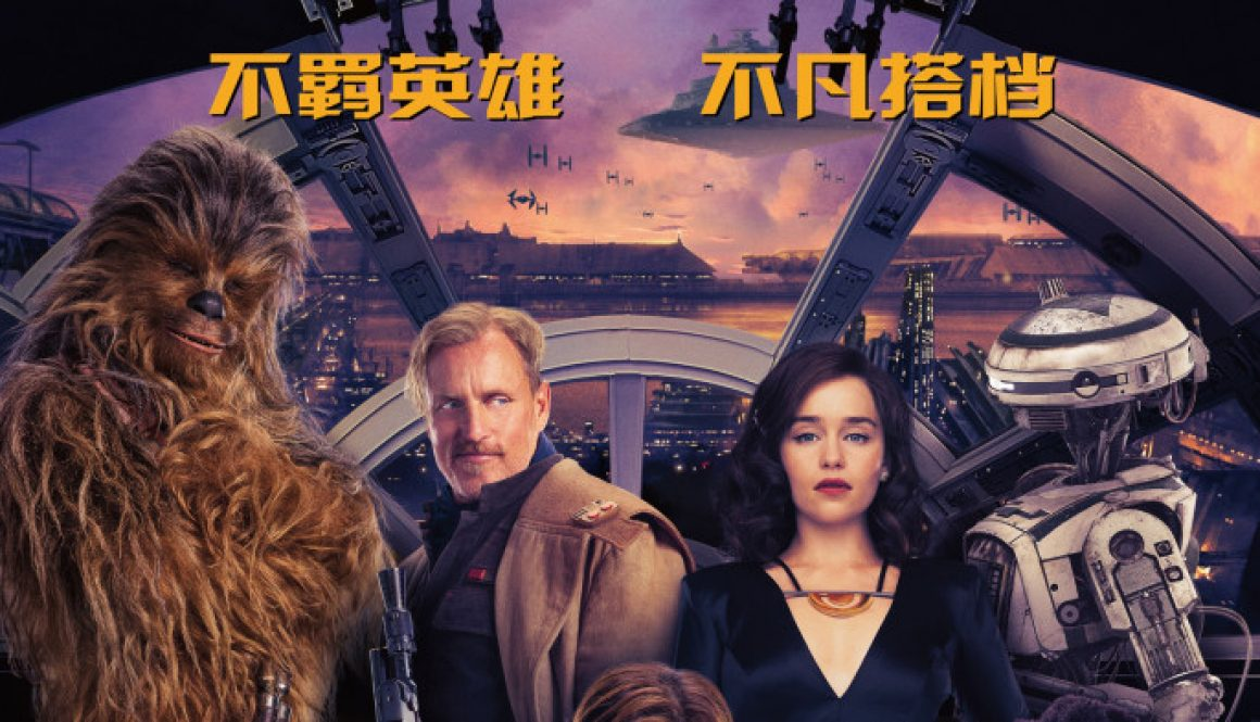 China Box Office: 'Solo' Opens Third Behind 'How Long' and 'Avengers'