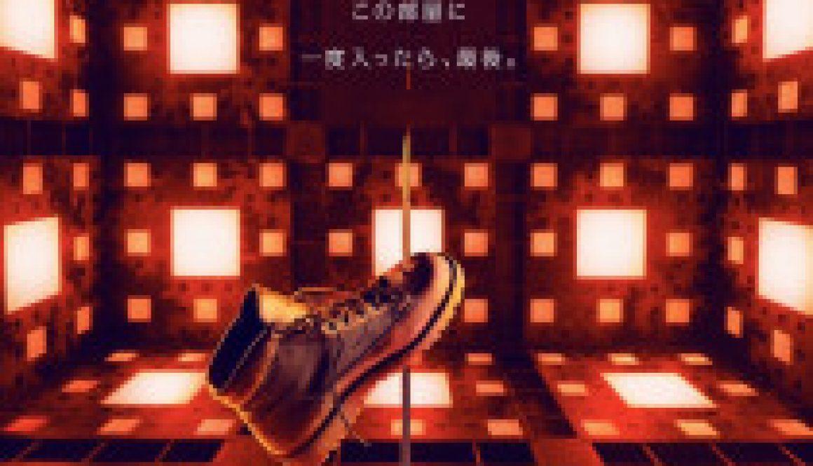 Shochiku Confirms'Cube' Remake in Japan